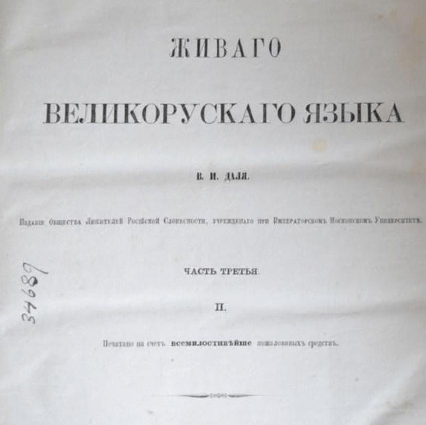 Толковый словарь.Даль, В.И - photo 2