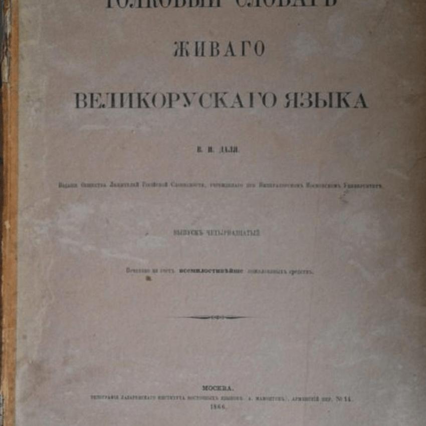 Толковый словарь.Даль, В.И - photo 3