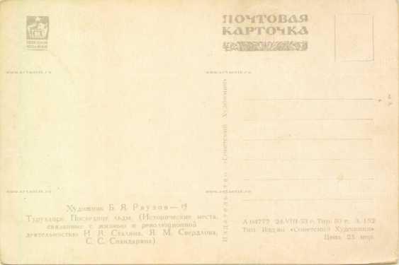 """Открытки и фотооткрытки """"Советская эпоха"""" - photo 13"""