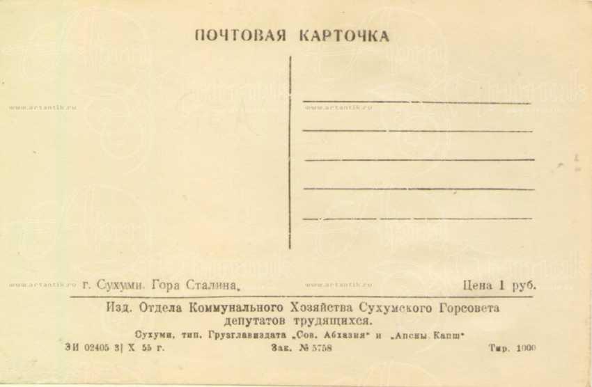 """Открытки и фотооткрытки """"Советская эпоха"""" - photo 18"""
