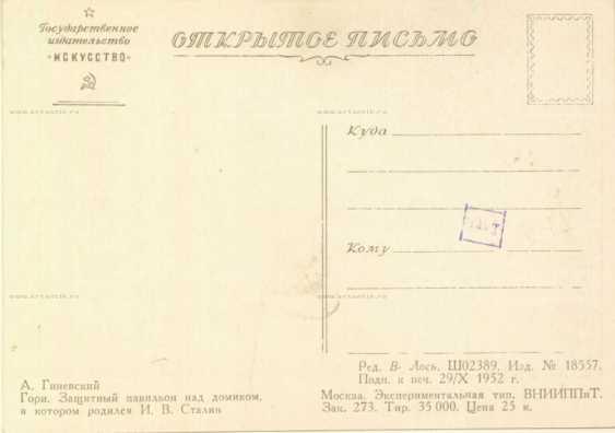 """Открытки и фотооткрытки """"Советская эпоха"""" - photo 19"""