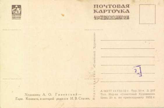 """Открытки и фотооткрытки """"Советская эпоха"""" - photo 20"""