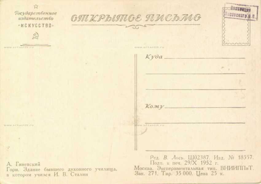 """Открытки и фотооткрытки """"Советская эпоха"""" - photo 21"""