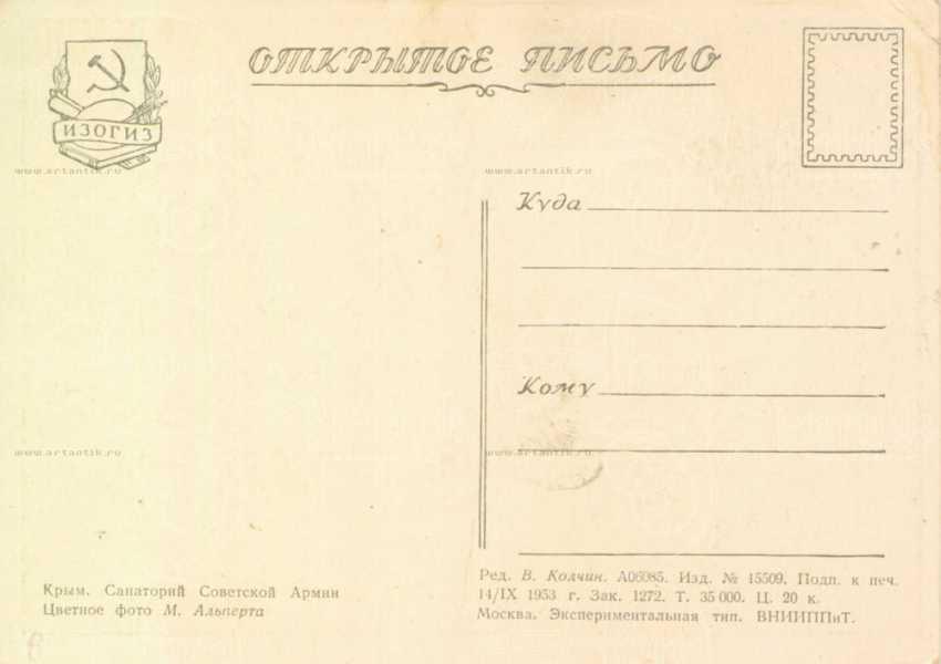 """Открытки и фотооткрытки """"Советская эпоха"""" - photo 22"""