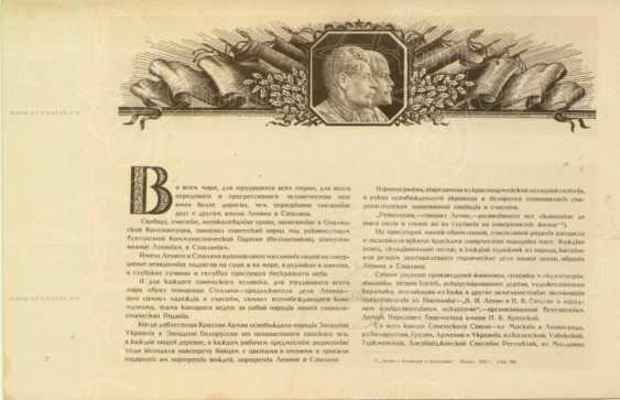 """Открытки и фотооткрытки """"Советская эпоха"""" - photo 32"""