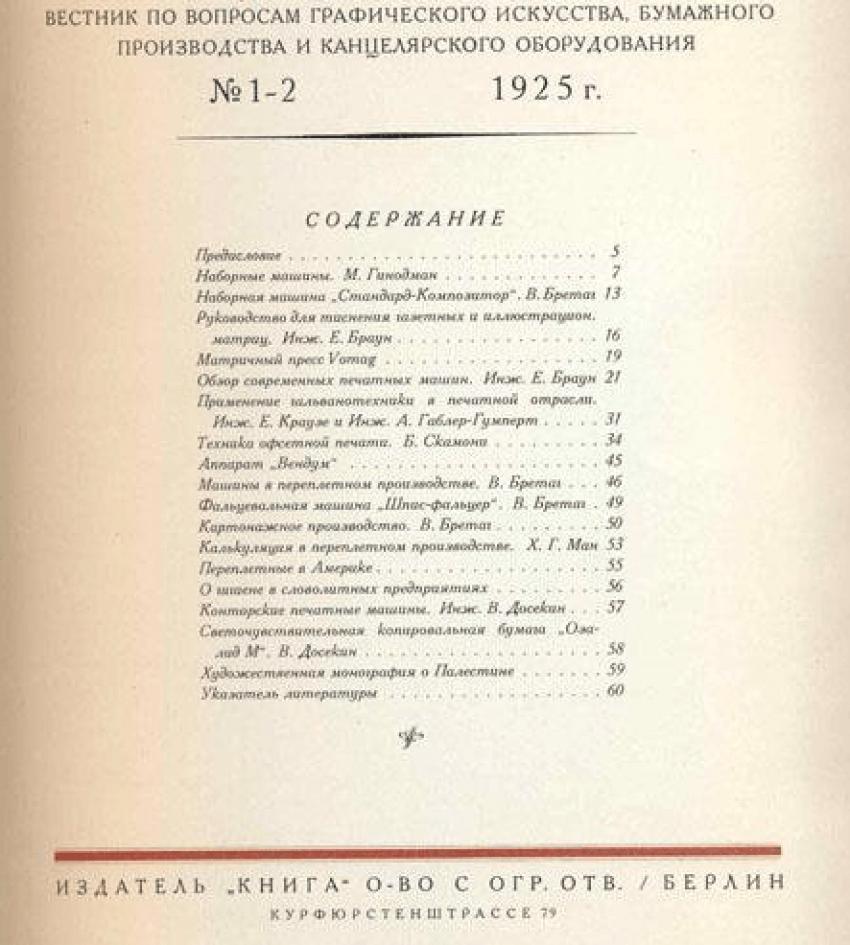 Графика: Вестник 1925 год - photo 3