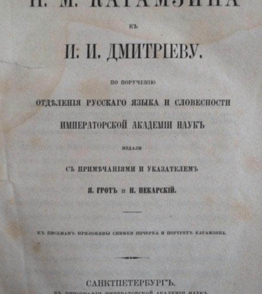 Письма Н.М. Карамзина - photo 2
