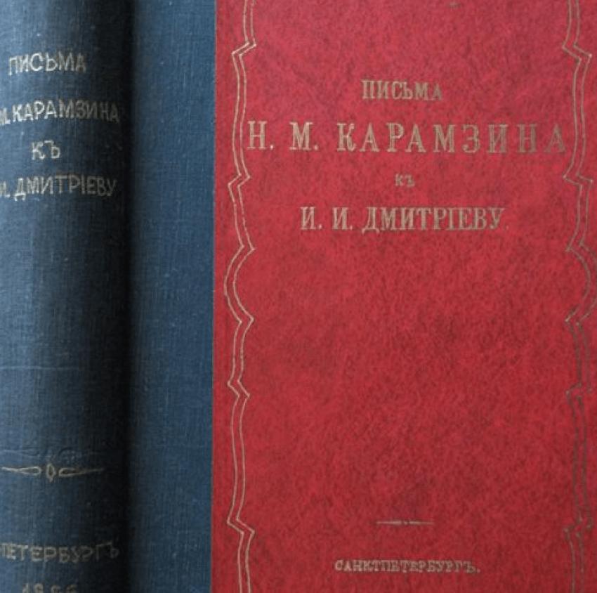 Письма Н.М. Карамзина - photo 1