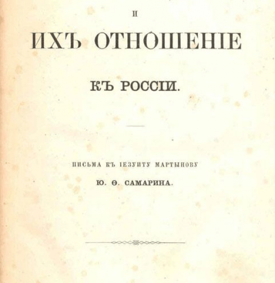 Письма к иезуиту Мартынову - photo 1
