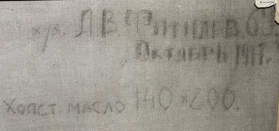 """Октябрь 1917 Года"", Лат.Фитилёв - фото 2"