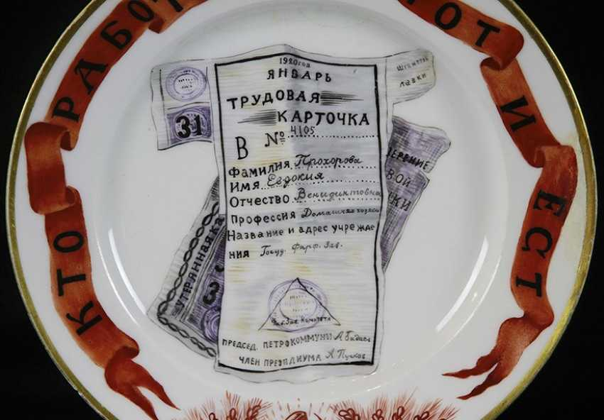"Plate campaign ""Who works, that eats"", V. Timirev - photo 2"