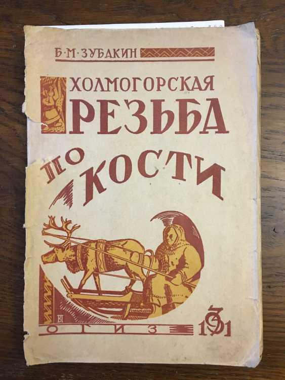 """The crucifixion"". Russia, XIX century - photo 4"
