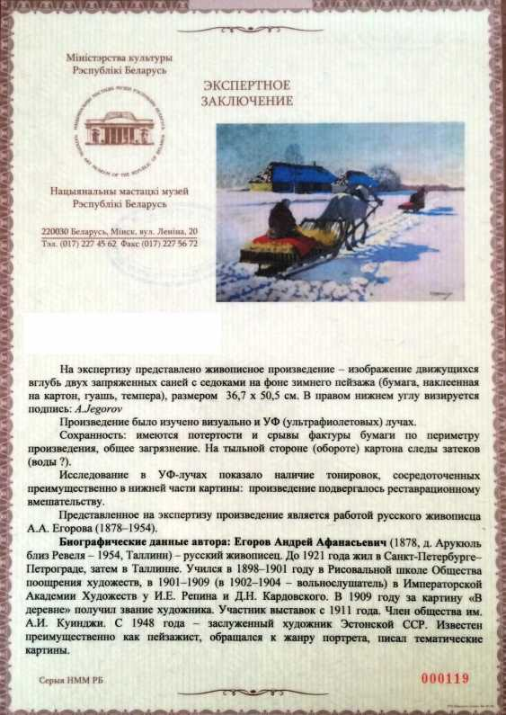 """Pair of paintings """"the Sleigh."""" Egorov A. A. the Beginning of XX century - photo 6"""