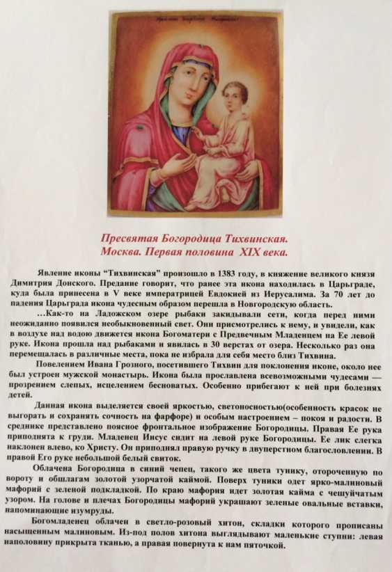 "The icon on porcelain ""Holy mother of God Tikhvin"" , Moscow, XIX century - photo 2"