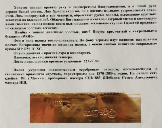 """Икона """"Иверская Пресвятая Богородица (Домохранительница)"""". Москва, 1883 г. - фото 3"""