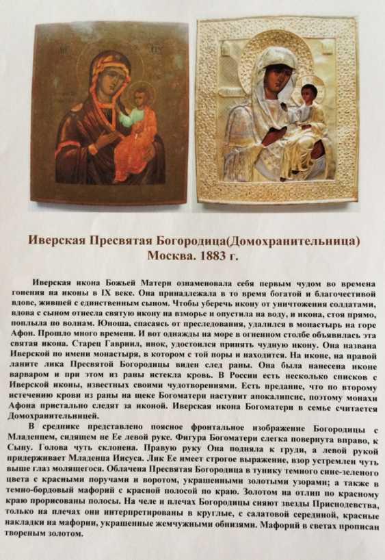 """Икона """"Иверская Пресвятая Богородица (Домохранительница)"""". Москва, 1883 г. - фото 2"""