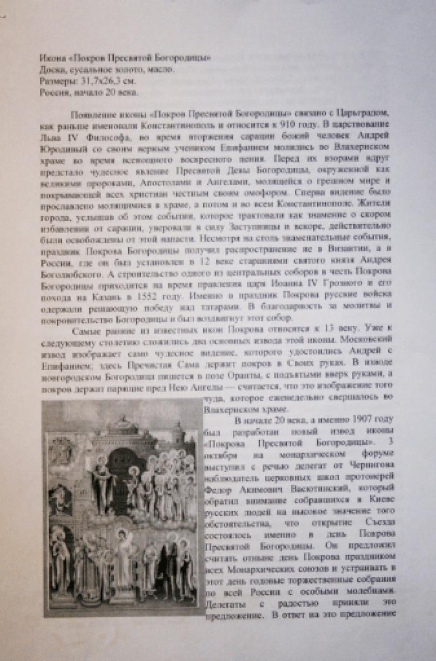 Intercession Of The Theotokos - photo 2