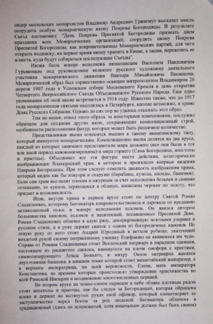 Intercession Of The Theotokos - photo 3