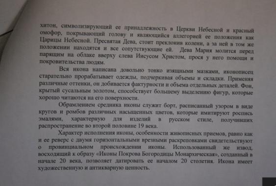 Intercession Of The Theotokos - photo 4