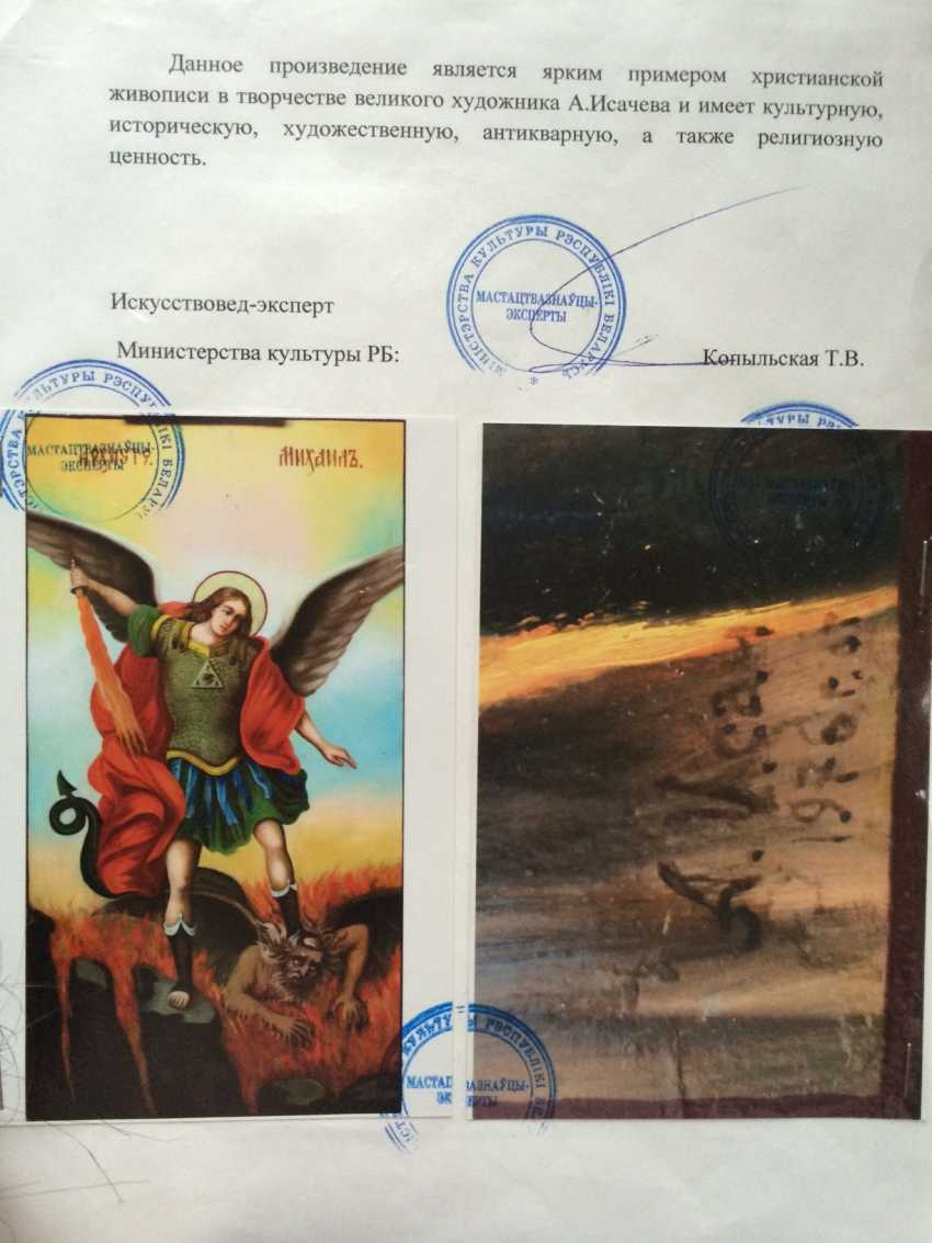 """Icon """"Archangel Michael"""". The Isachev A. 1976 (with expert opinion) - photo 3"""
