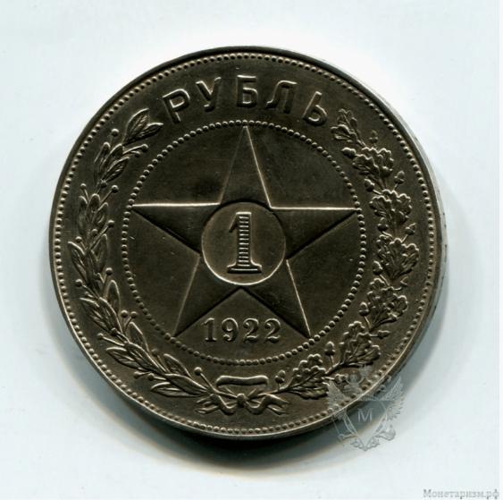 "1 ruble 1922 USSR ""A. G"" Silver.The original. - photo 1"