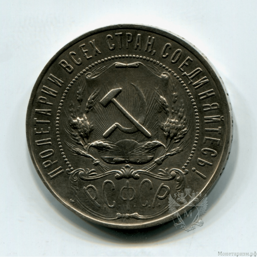 "1 ruble 1922 USSR ""A. G"" Silver.The original. - photo 2"