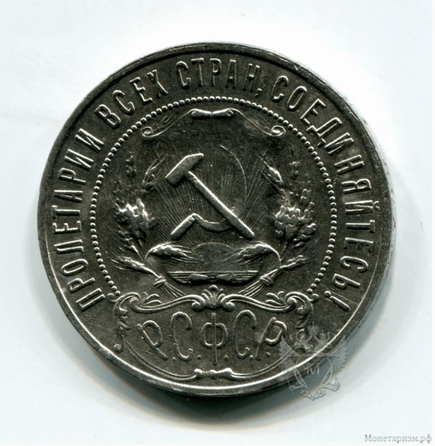 1 ruble 1922 P. L. of the USSR.Silver.The original. - photo 2