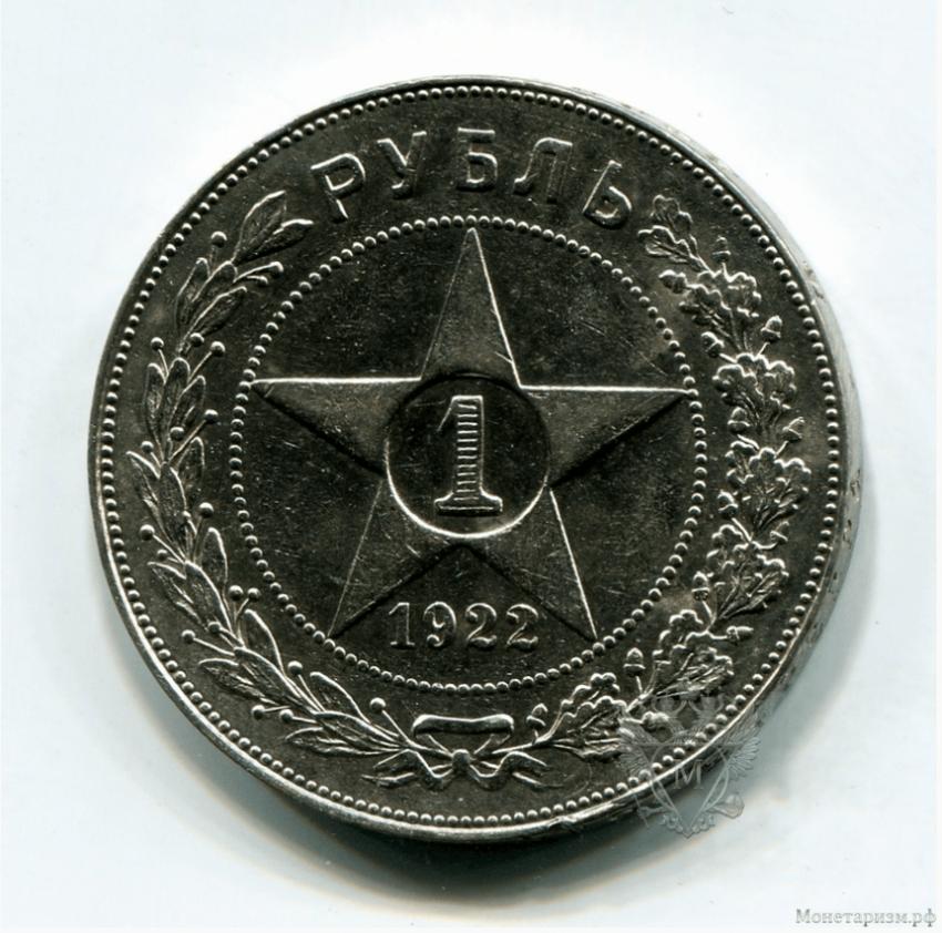 1 ruble 1922 P. L. of the USSR.Silver.The original. - photo 1