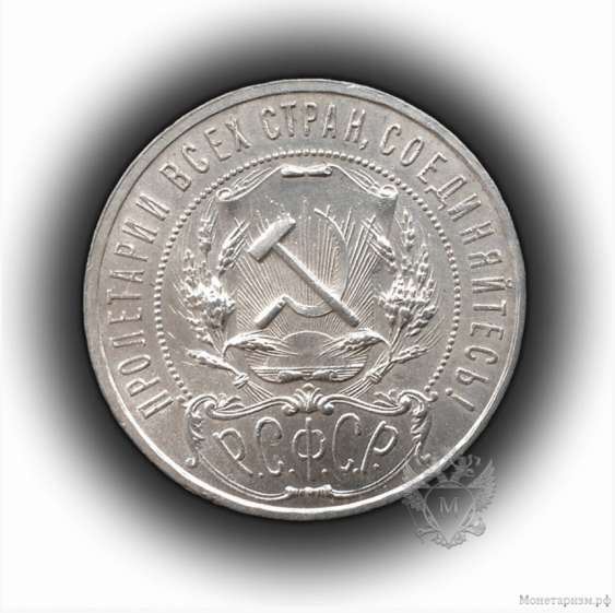 1 rouble 1921 A. G. of the USSR.Silver.UNC.Stamp - photo 2