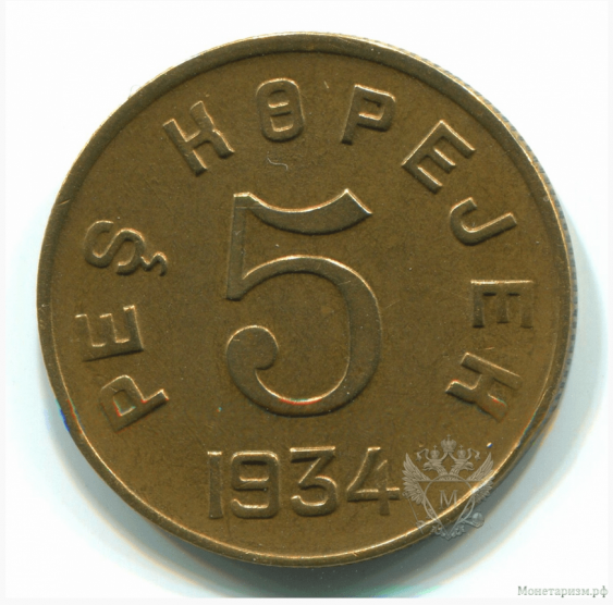 5 cents 1934.Tuva.Tuva - photo 1