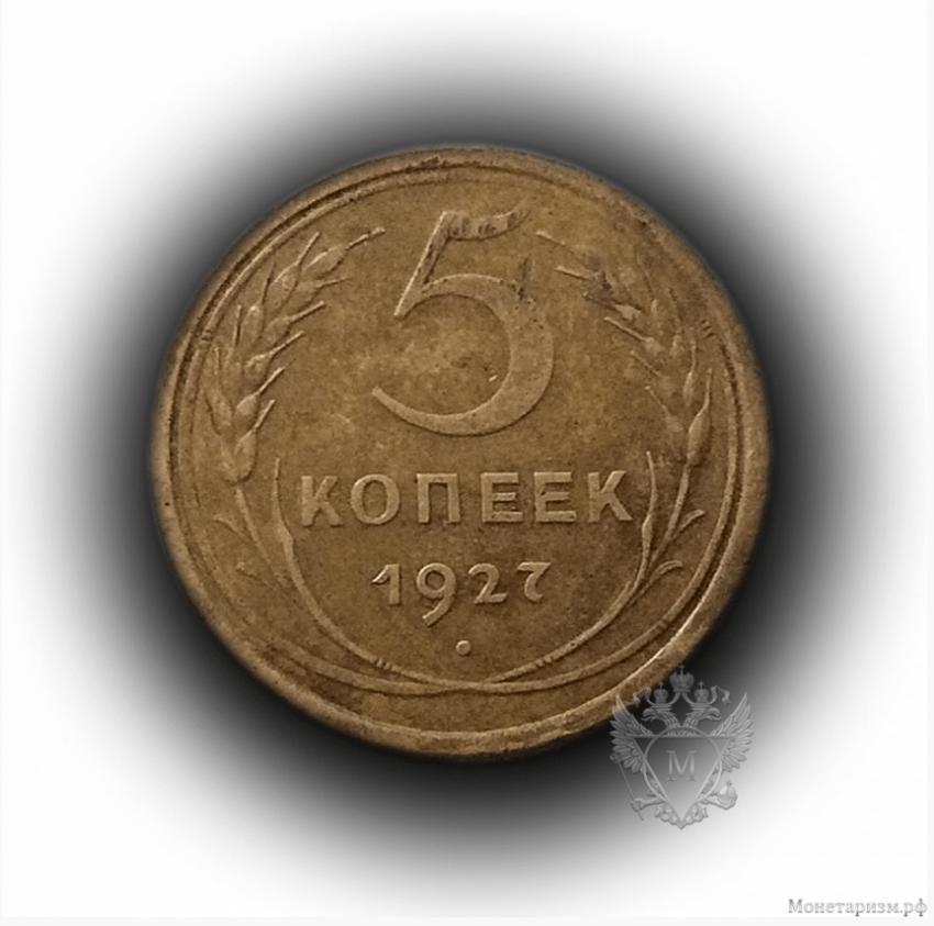 5 cents 1927.Rare pogodowe 1921-1957 gg - photo 1