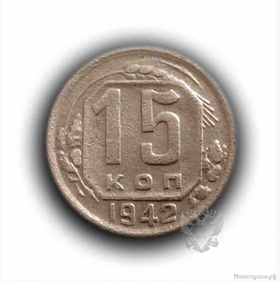 15 kopeks 1942.Pogodowe of the USSR.Rare - photo 1