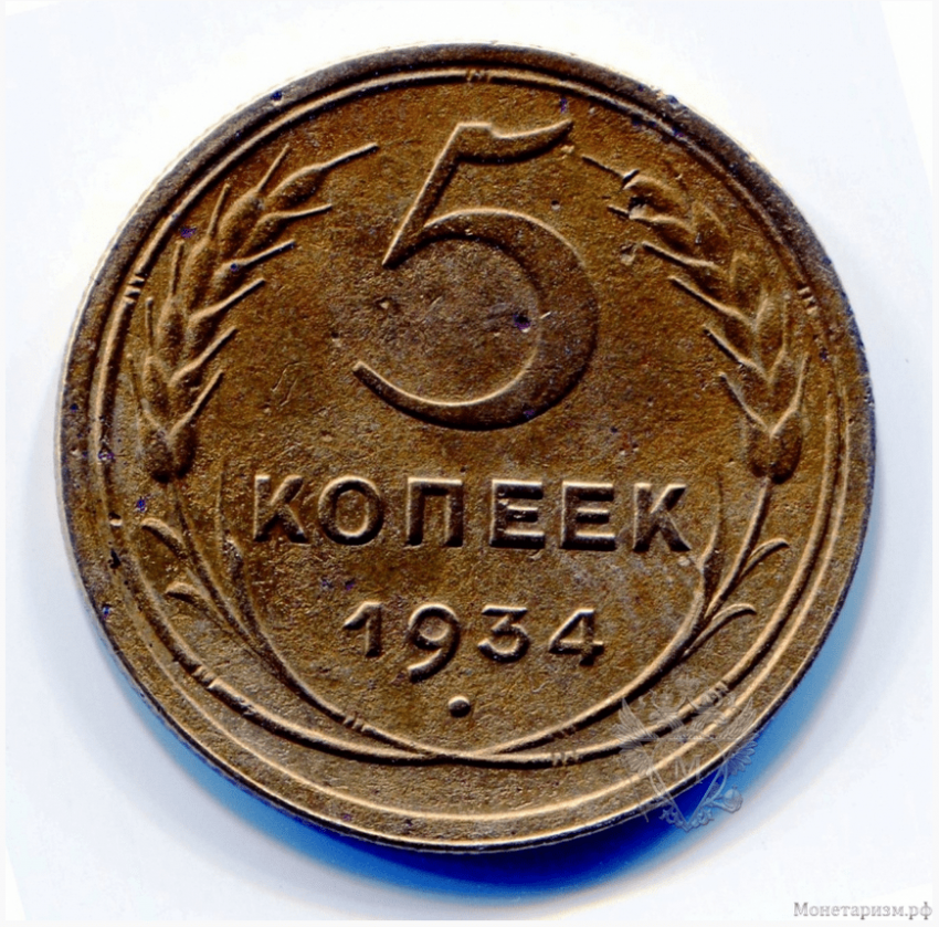 5 cents 1934.Pogodowe of the USSR. - photo 1