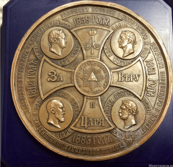 Table medal 1883 - photo 1