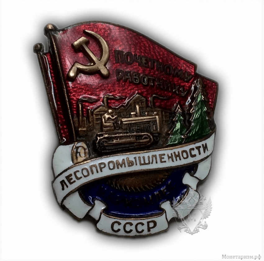 """Sign of the USSR.Narkomles"""".Enamel,screw - photo 1"""