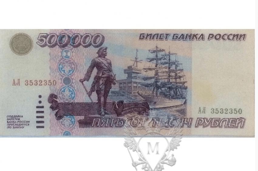 500000 rubles 1995 - photo 2