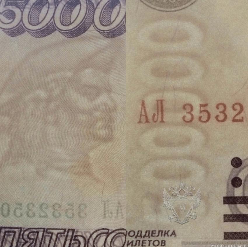 500000 rubles 1995 - photo 3