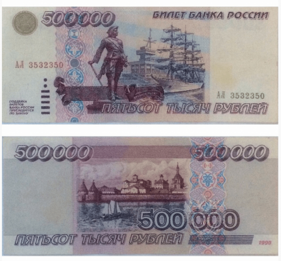 500000 rubles 1995 - photo 1