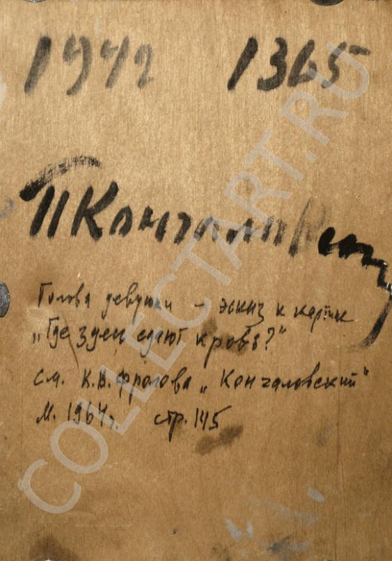 KONCHALOVSKY, PYOTR PETROVICH (1876 – 1956) - photo 3