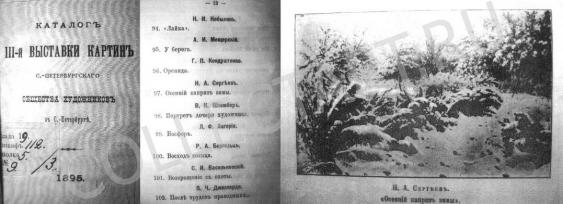 NIKOLAI SERGEYEV (1855 – 1919) - photo 5