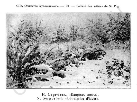 NIKOLAI SERGEYEV (1855 – 1919) - photo 6