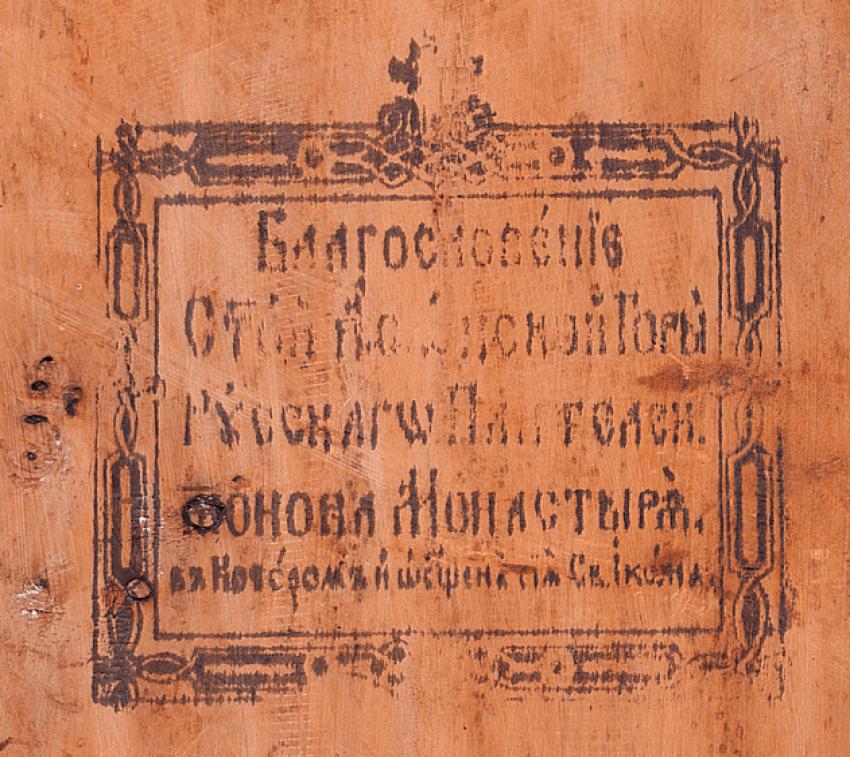 "Icon ""Fedor, Ilya, Anastasia"" - photo 3"