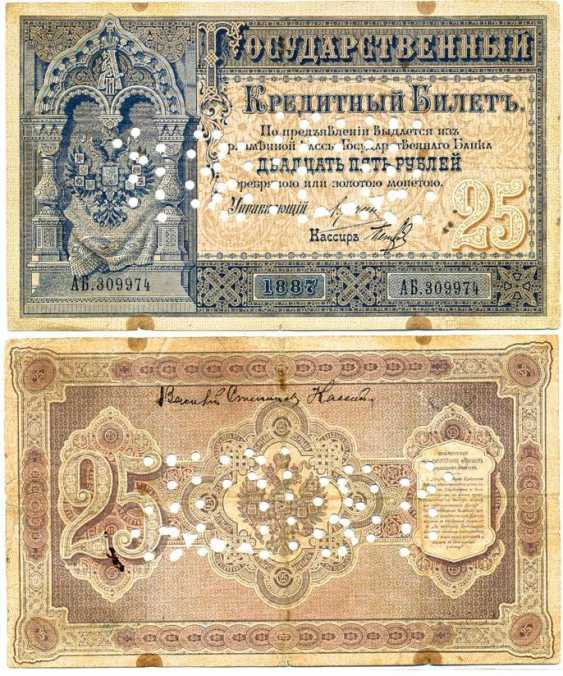 RUSSIA 25 RUBLES 1887 SERIES AB 309974, a PERFORATION, a very rare CATALOGUE PAPER MONEY of RUSSIA No. 1.12.22, Pick A59, Ryabchenko 537 paper 451-275-1 - photo 1