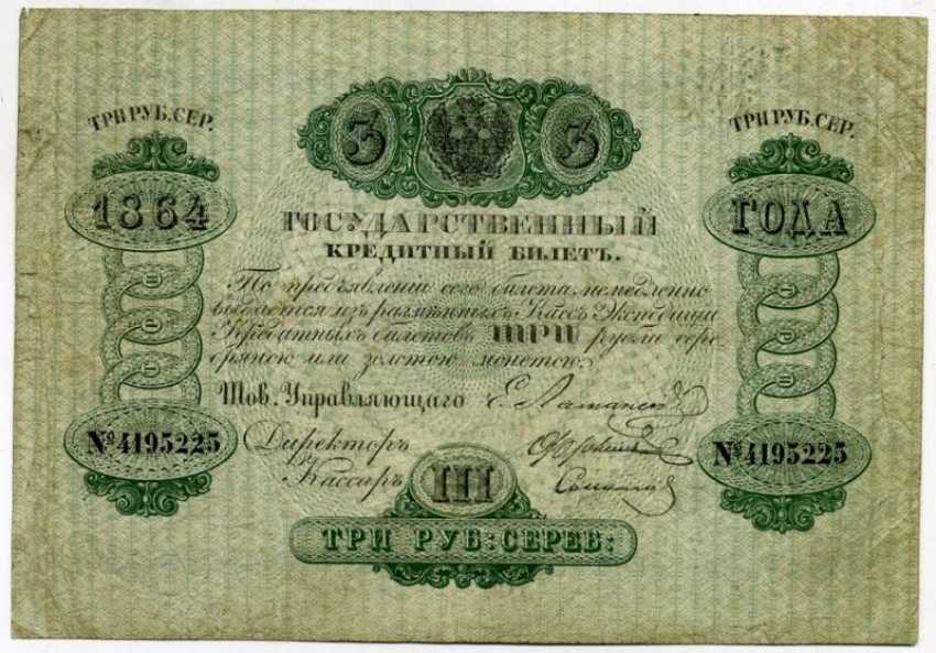 RUSSIA 3 RUBLE 1864 Goryanov 1.9.29 paper 451-41-2 - photo 1
