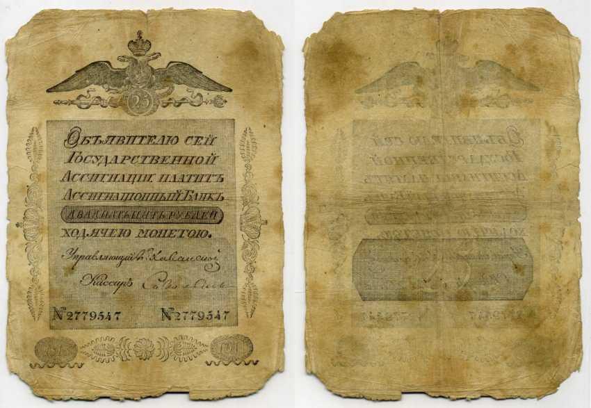 RUSSIA 25 RUBLES 1818 STATE BANKNOTE Pick A21, Ryabchenko 215, Goryanov 1.5.40 paper 451-101-1 - photo 1