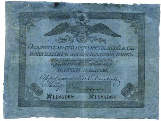 RUSSLAND 5 RUBEL 1819 DIE STAATLICHE АССИГНАЦИЯ PROBE 1818-1843, FORMAT 135 X 185 MM., PAPIER der BLAUE Pick-A17, Горянов 1.5.1 Papier 451-15-1 - Foto 1
