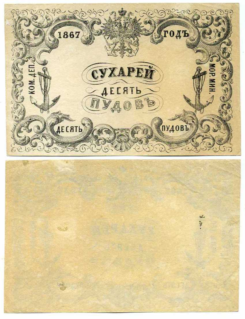 RUSSIA COMMISARIATS RECEIPT of the DEPARTMENT of the NAVAL MINISTRY 1867 10 POUNDS of CRACKERS, DENISOV # K-67.34 paper 451-332-1 - photo 1