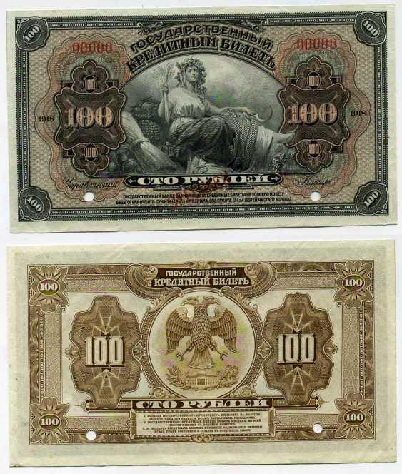 RUSSLAND 100 RUBEL 1918 PROBE - SPECIMEN Pick 40 s Papier UNC (PRESSE) 451-273-1 - Foto 1