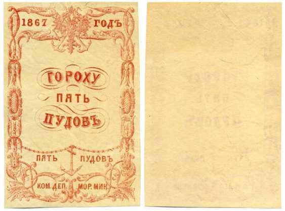 RUSSLAND WIRD КОММИСАРИАТСКОГО der ABTEILUNG des Meeres МИНИСТЕРСВТВА 1867 5 PFUND ERBSEN, DENISOV # K-675 Papier 451-326-3 - Foto 1