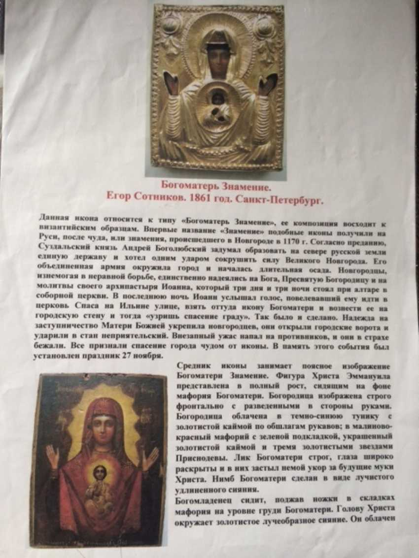 "Icon ""The Virgin Of The Sign"". Egor centurions, 1861. Saint-Petersburg. - photo 2"